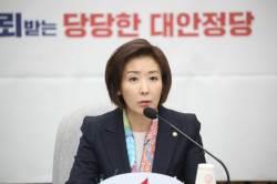 """나경원 """"미북 정상회담서 종전선언…평화협정 뒤 <!HS>주한미군<!HE> 철수 우려"""""""