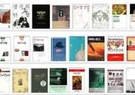 박찬욱·이국종·유발 하라리…명사 122인 최다 추천 '인생 책'은