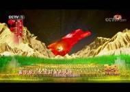 4K·5G·신기술·애국심 엮은 중국 설 특집 쇼의 진화