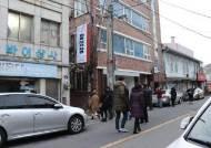 """""""손혜원 건물 보자"""" 목포 창성장·갤러리카페 설 특수"""