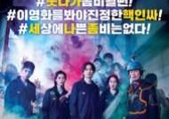 '킹덤' 이어 '기묘한 가족', 한국형 좀비물 대세 될까