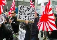 """한국인에 """"개 고양이 먹는 사기꾼"""" 인터넷 글 일본인에 명예훼손죄"""