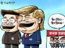 [박용석 만평] 2월 7일