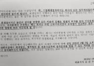 """법정관리 신청한 화승 """"납품업체에 밀린 물품대금은 1300억"""""""