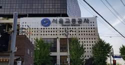 '채용비리 의혹' 서울<!HS>교통공사<!HE>가 부패방지 평가 '최우수' 등급?