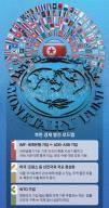 [장형수의 한반도평화워치] 북한의 경제 성장, IMF 가입이 결정한다