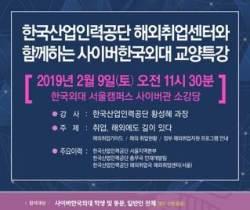 사이버한국외대, 9일 산업인력공단과 해외취업 특강 개최