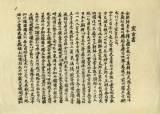 [채인택의 글로벌 줌업] 독립투쟁·민주화···학생운동 시작은 100년 전 도쿄