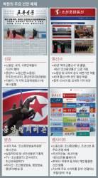 """[이영종의 평양오디세이] """"노동신문까지 외화벌이에 이용""""…선전선동부에 불똥 튀나"""