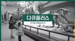 '스카이캐슬' 교육 문제를 다큐로... JTBC '넌 어떤 공부를 하니'