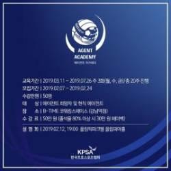 한국프로스포츠협회, '2기 에이전트 아카데미' 수강생 모집