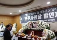 """""""안전한 세상에서 환생""""…고 김용균씨 향한 마지막 인사"""