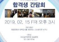 "anc승무원학원 ""인하공전-한서대 누적 합격자 380명... 합격생간담회 개최"""