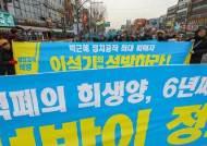 """""""이석기 3·1절 특사 석방을"""" 적폐척결 외친 옛 통진당원"""