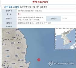 [속보] 포항 북구 동북동쪽 58㎞ 해역서 규모 4.1 <!HS>지진<!HE>