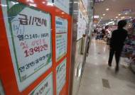 서울 전셋값 최고 3억 하락…보증금 떼일 깡통전세 공포
