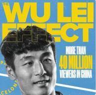 우레이 유럽축구 데뷔전, 중국인 4000만이 봤다