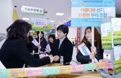 """""""신고포상금 최고 3억원""""… 선관위 직원들 대형 마트에 출동"""