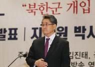 """""""5·18은 폭동"""" 발언 한국당 의원·지만원, 검찰 고발 당해"""