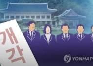 """靑 """"2월 개각 없다…총리 교체 가능성은 '0'"""""""