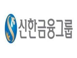 신한금융그룹-토스, 제3 인터넷전문은행 참여 추진