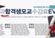 """anc항공운항과학원 """"항공과합격생모교 수강료 이벤트"""""""