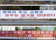 """""""공주보 철거 말라"""" 공주시민들 반대운동 나선 이유"""