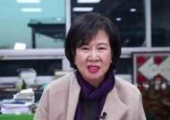 손혜원, '목포 투기의혹 제기' SBS 기자 9명 고소