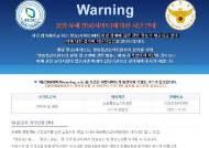 """포르노·야동 등 성인 사이트 무더기 차단되자…""""독재시대냐"""""""