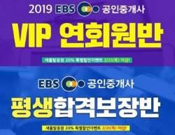 """랜드프로 """"EBS 공인중개사 'VIP연회원반&평생합격보장반' 선봬"""""""