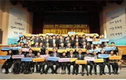 신뢰받는 <!HS>장애인<!HE> <!HS>고용<!HE>서비스를 위하여...<!HS>한국장애인고용공단<!HE> '핵심가치 선포식' 개최