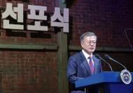 """김경수 구속 이후 처음 부산 찾은 文, """"가덕도 신공항 요구 안다"""""""
