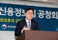 """최종구 금융위원장 """"지금이 마지막 기회""""…개인정보 규제 완화 촉구"""