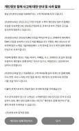 스카이에듀, 정보 유출에 이용자들 '분노'…靑 청원도 올라와