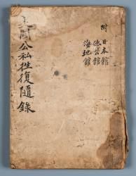깨알같이 기록한 대한제국 외교자료, 130년만에 공개