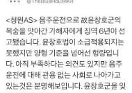 """靑 """"음주운전 가해자 징역 6년 선고…고 윤창호군 잊지 않겠다"""""""