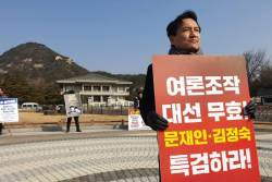 """청와대 1인 시위 나선 김진태 """"문 대통령 특검법 발의할 것"""""""