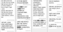 """""""네 딸도 <!HS>성추행<!HE> 당해야···"""" 김정우, 협박 문자 내용 공개"""