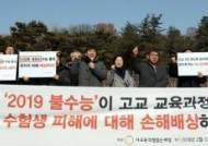 '재판가는 2019 불수능'…학생·학부모 10명, 국가손해배상 청구