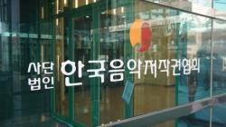 지코·용준형·세븐틴 우지 등 아이돌 가수들, 한음저협 정회원 승격