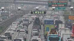 [미리보는 오늘] '미세먼지 특별법'시행…'5등급 차' 운행 못 합니다