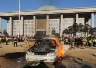 국회서 분신한 남성에 '통구이' 비하한 與 의원실 비서