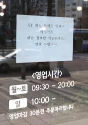"""""""연매출 30억원 미만 소상공인 보상""""…KT 새 보상안 발표"""