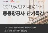 "ANC승무원학원 ""취업난 속 외국항공사 승무원 채용 활로 개척"""
