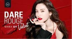 미샤, '데어 루즈' 출시 1주일만 3만개 판매 돌파