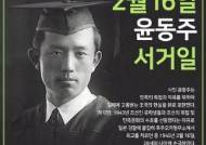 """배우 박솔미 """"오늘은 윤동주 서거일"""" 실검 프로젝트 동참"""