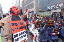 """광주서 '5·18 유공자 공개' 집회···시민들 """"화나지만 무시"""""""