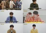 인피니트, 리얼리티 예능 '클락' 공개..여전한 입담과 재치