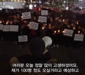 """""""야동 아닌 'https 검열' <!HS>촛불시위<!HE>…300여명 참여했다"""""""