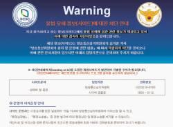 [e글중심] 반대 들끓은 불법 사이트 <!HS>차단<!HE>